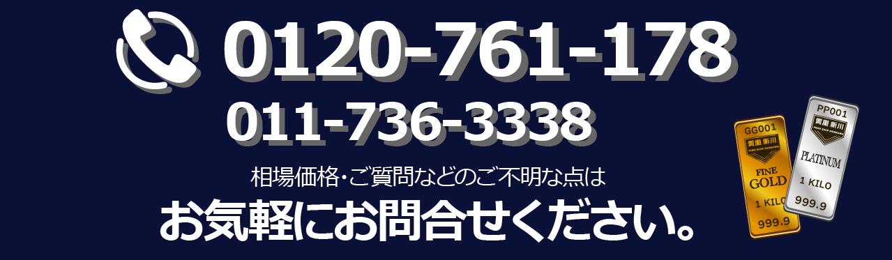 お問合せは0120-761-178