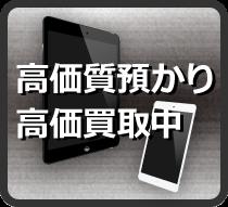 携帯電話iphone,ipad高価質預かり、買取