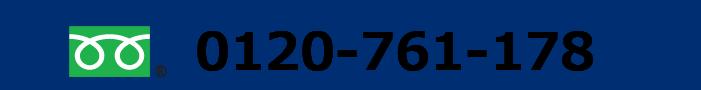 フリーダイヤル 0120-761-178