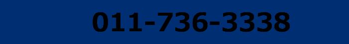 一般電話 011-736-3338