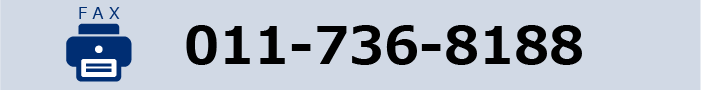 FAX 011-736-8188