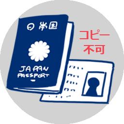 パスポートイラスト