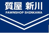 札幌 新川質店 安心と実績をお届けします。