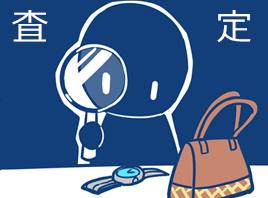 札幌 質屋 査定