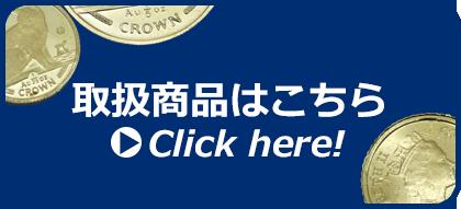 札幌 質屋 取扱商品はこちら